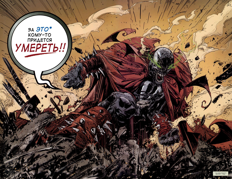 Комиксы. Простой сосед Мститель и самый крутой бомж - Изображение 5