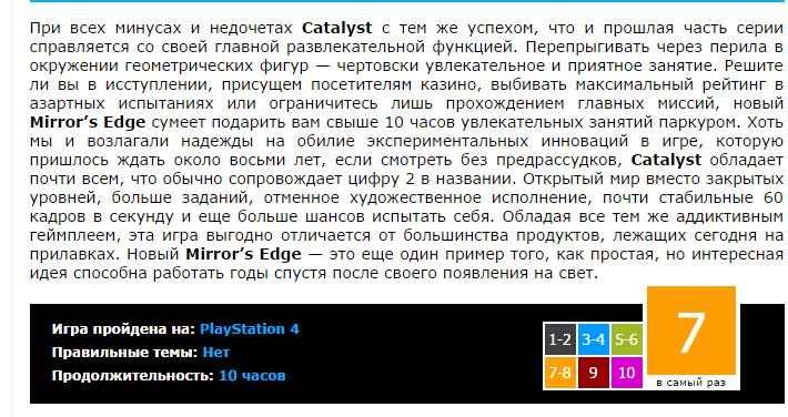 Первые оценки Mirror`s Edge Catalyst! - Изображение 4