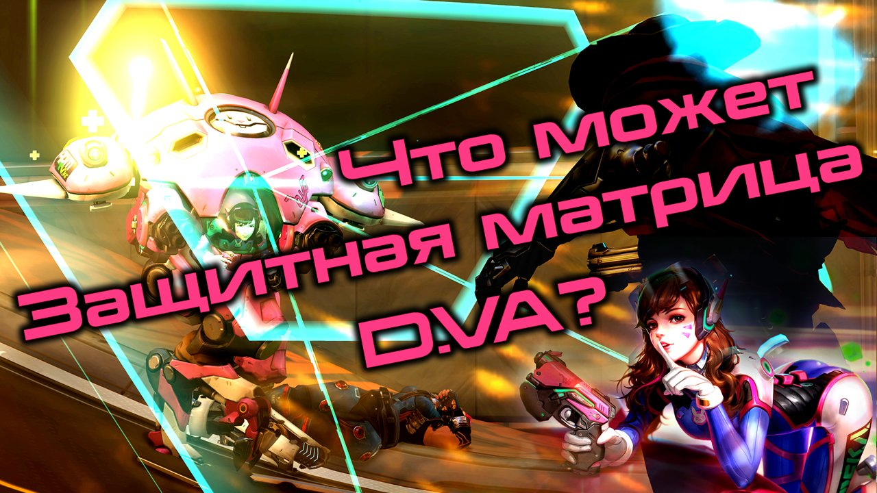Что может Защитная матрица D.VA?. - Изображение 1