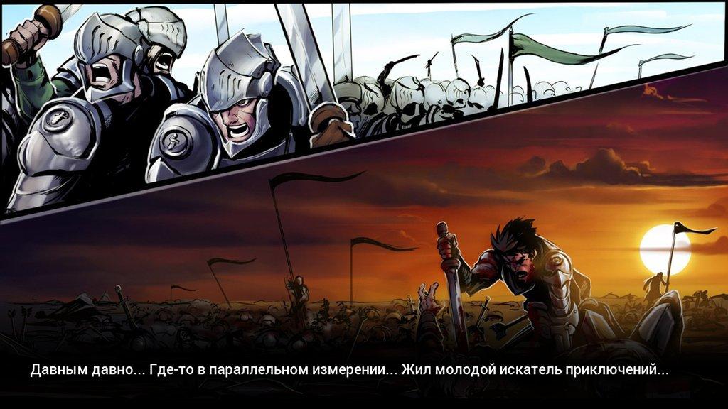 Обзор SwordBraker (Русский интерактивный комикс)! - Изображение 1