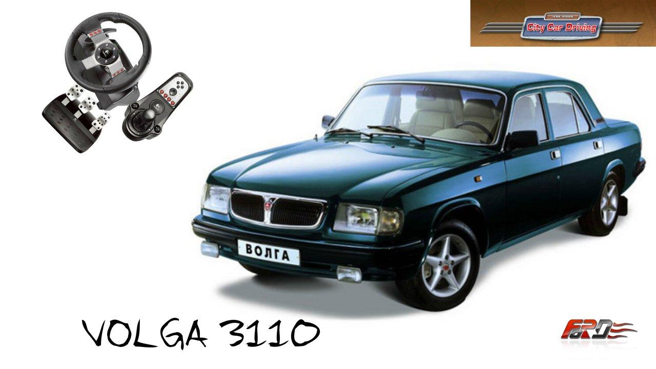 """ГАЗ 3110 """"ВОЛГА"""" тест-драйв, обзор, разгон и динамика, русский бизнес класс City Car Driving 1.5.1 - Изображение 1"""