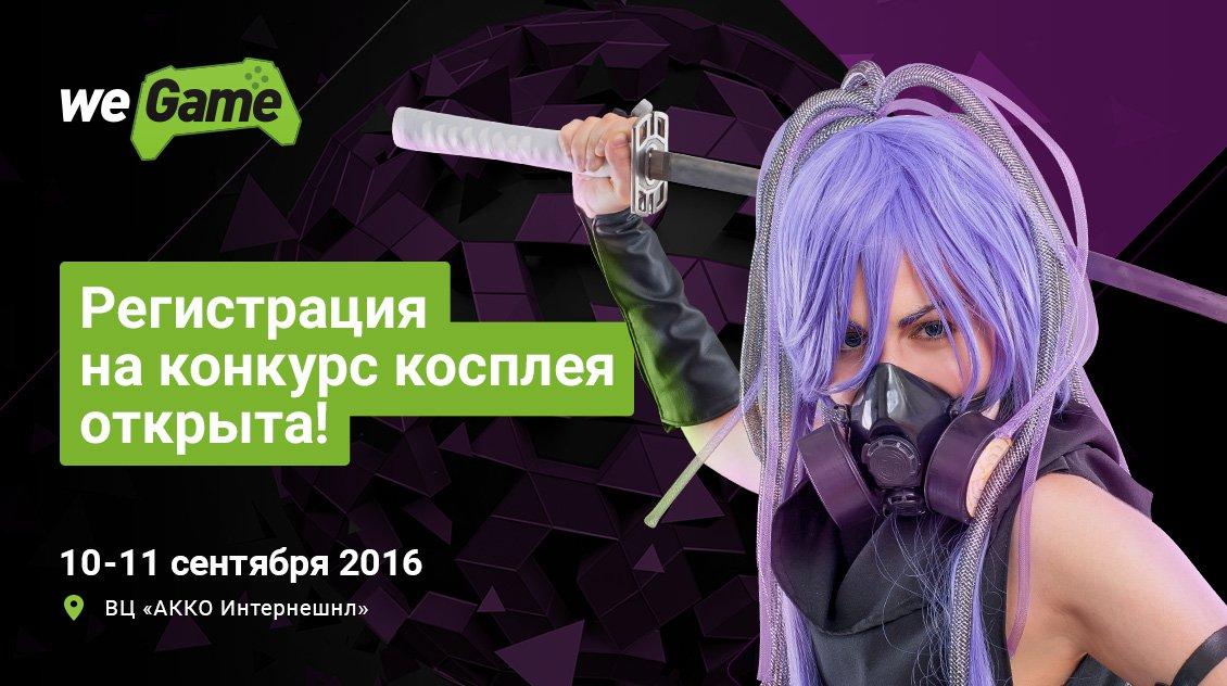 Конкурс косплея на фестивале WEGAME! - Изображение 1