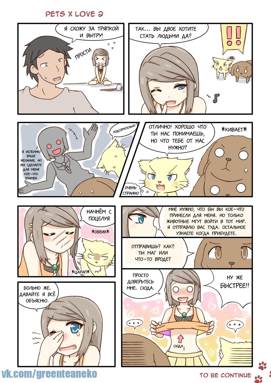 Ура комиксы  - Изображение 2