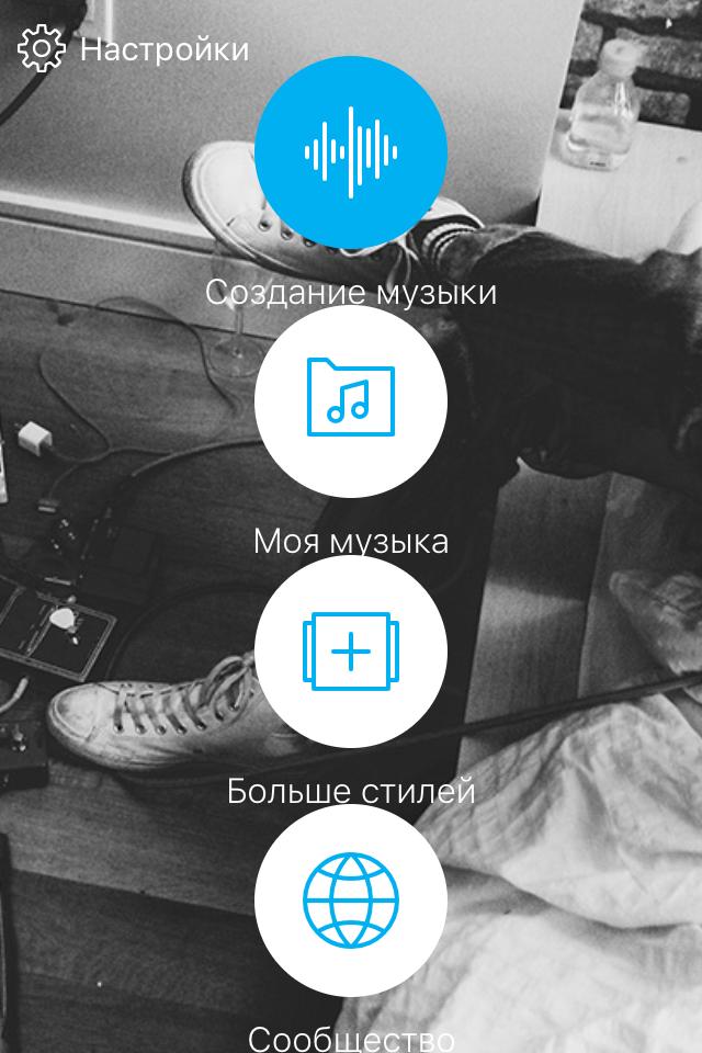 Развлечение в телефоне: Music Maker Jam - Изображение 2