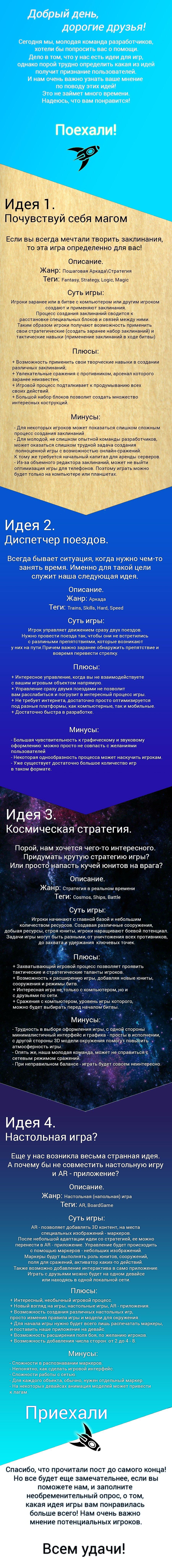 Помогите выбрать идею для разработки игры!) - Изображение 1