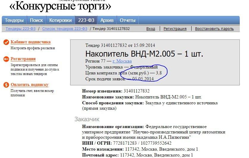 Русский, крутой жесткий диск за 3.8 миллиона рублей! - Изображение 2