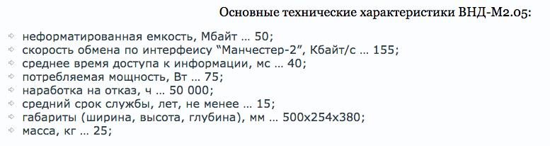 Русский, крутой жесткий диск за 3.8 миллиона рублей! - Изображение 3