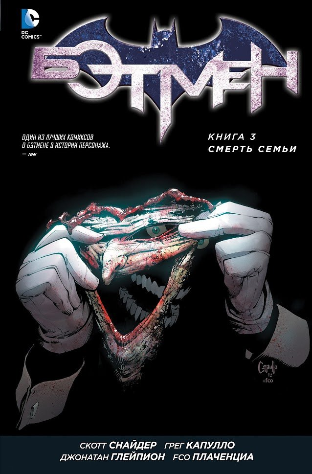 """Это комиксы №3: """"Смерть семьи"""" - и у Бэтмена тоже есть слабости - Изображение 2"""