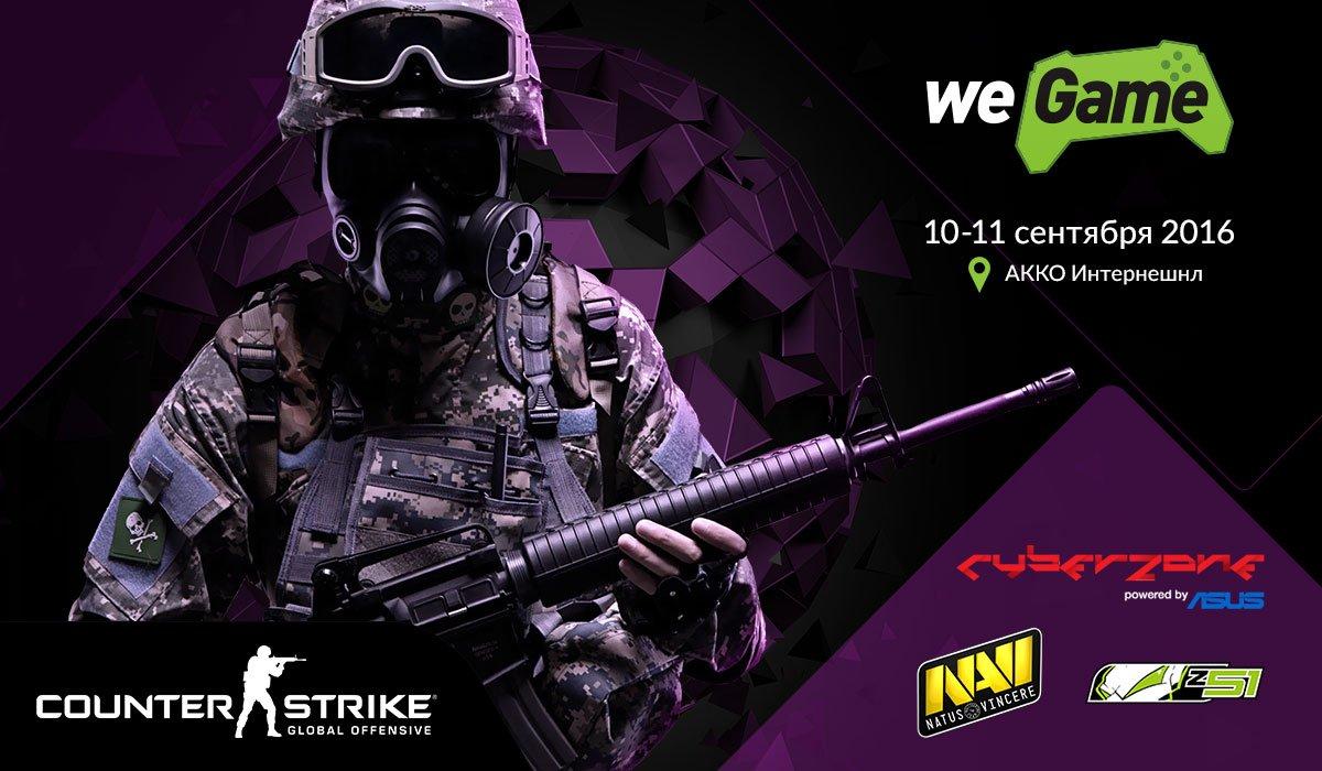 Navi, Cyberzone и «Зона 51» организуют для гостей фестиваля WEGAME игры в СS:GO. - Изображение 1