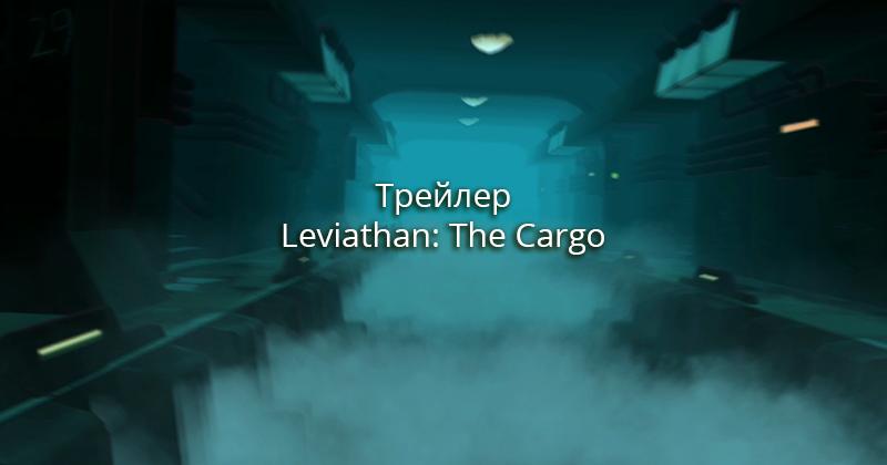 Трейлер Leviathan: The Cargo - Изображение 1