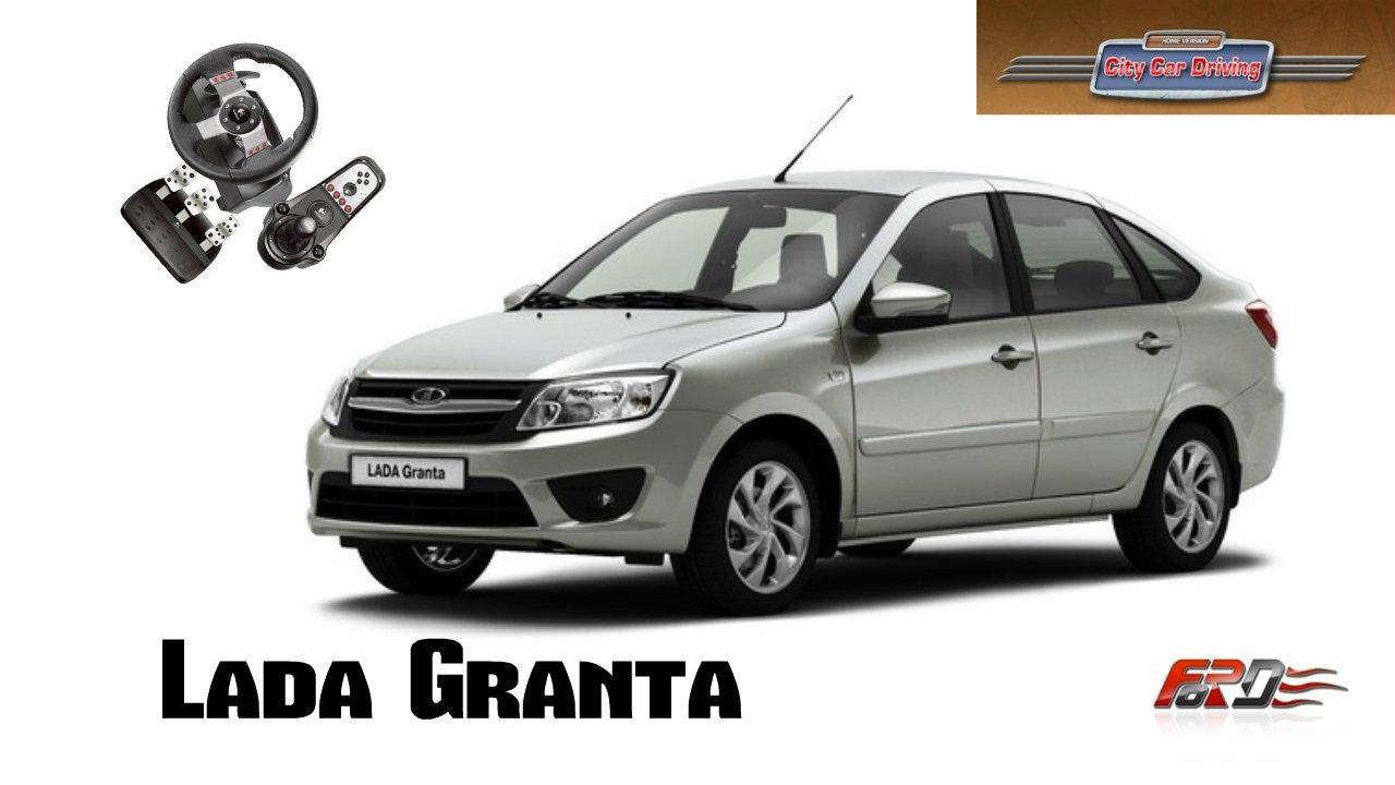 Lada Granta тест-драйв, обзор, разгон, русский бюджетный автомобиль City Car Driving 1.5.1 - Изображение 1
