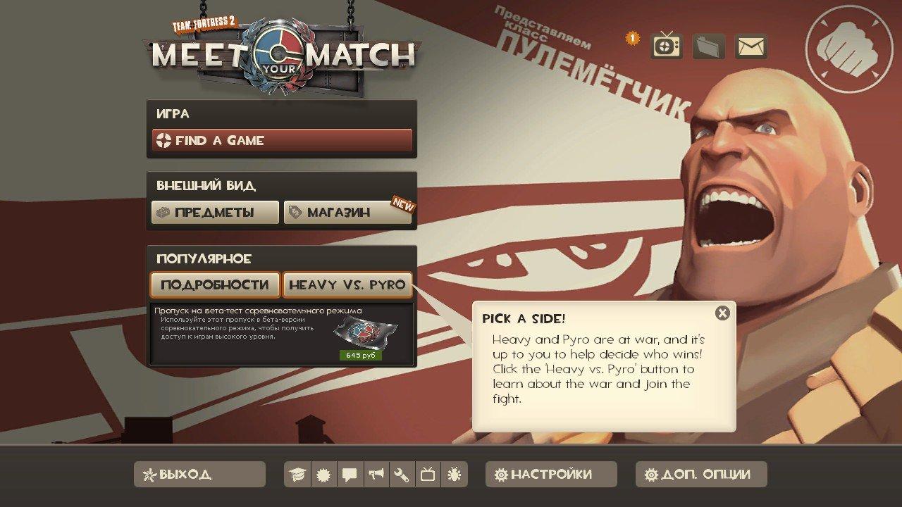 """Возбуждённое """"Накипело"""": Meet Your Match - Изображение 2"""