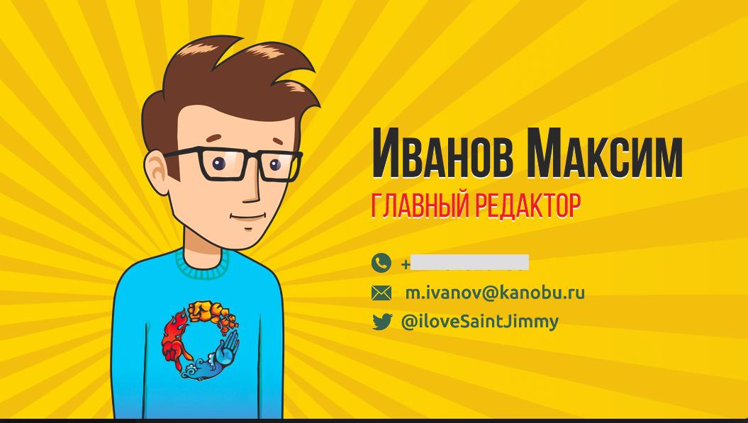 Максим Иванов - главный редактор Kanobu. Официально. - Изображение 1