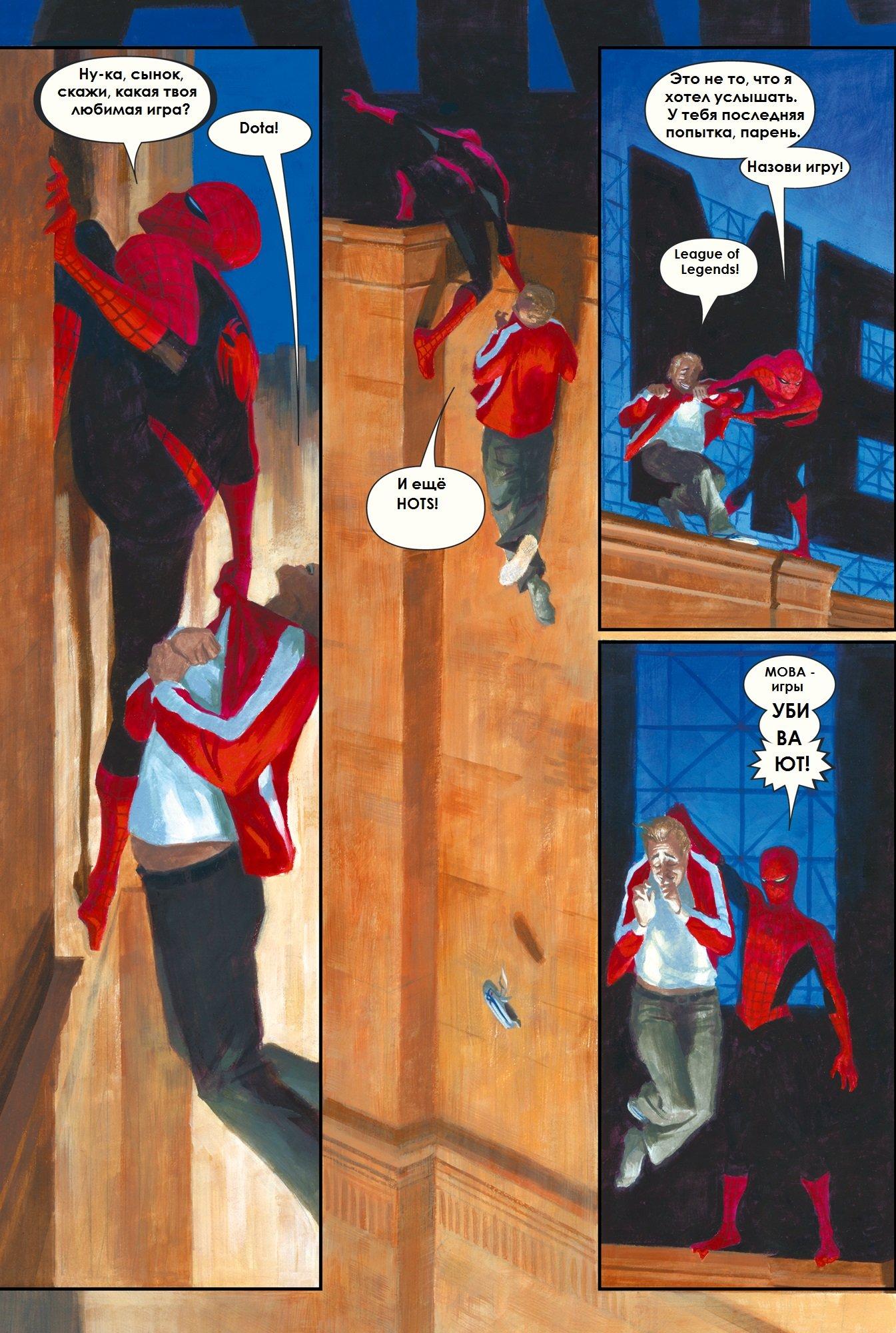 Комикс - Изображение 4