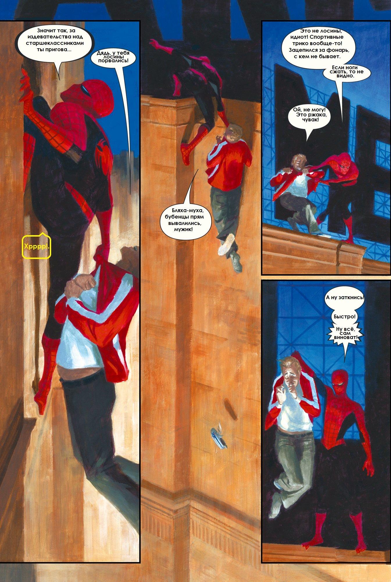 Комикс - Изображение 5