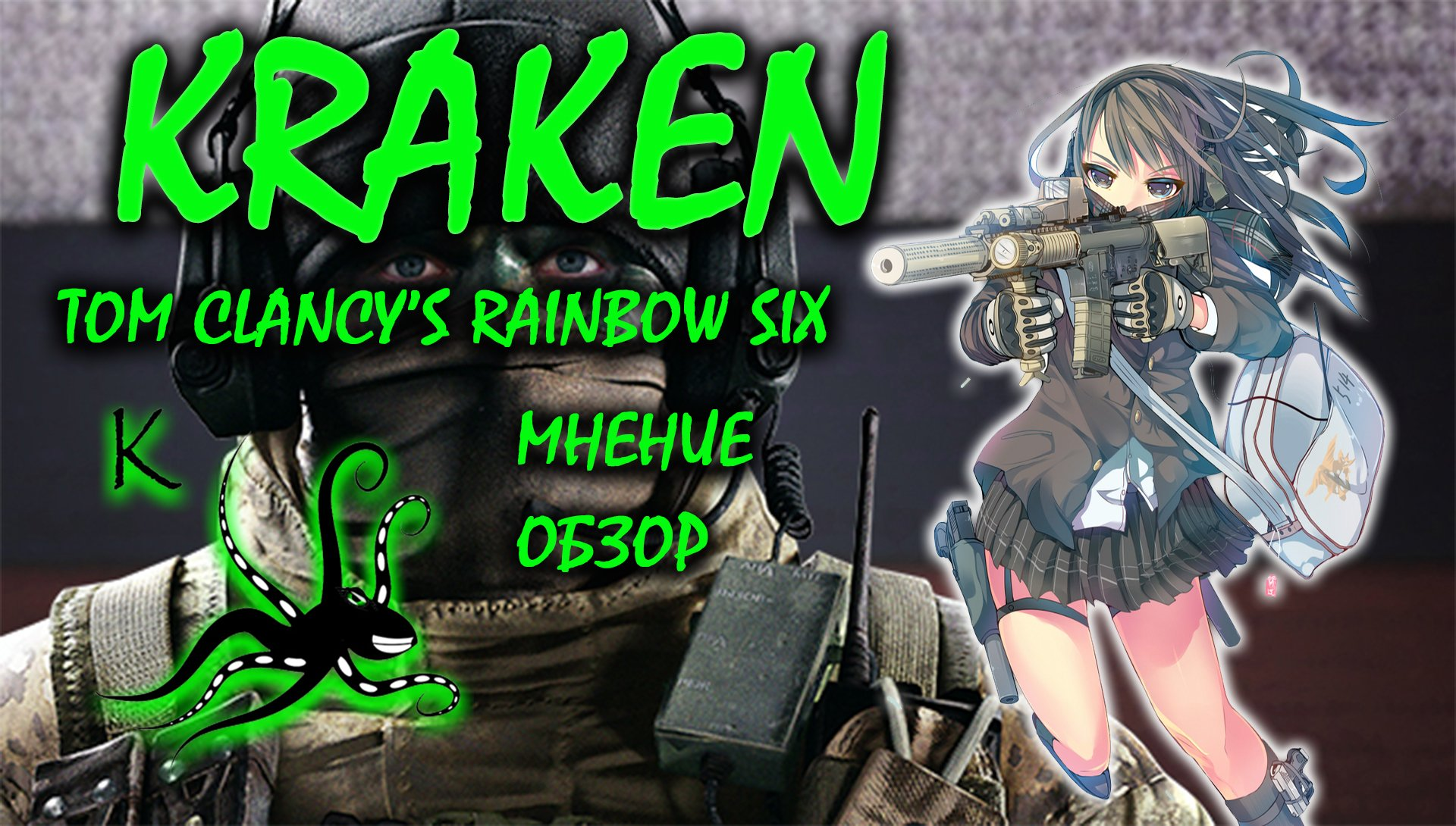 Tom Clancy's Rainbow Six: Siege, мнение, обзор, KRAKEN  - Изображение 1