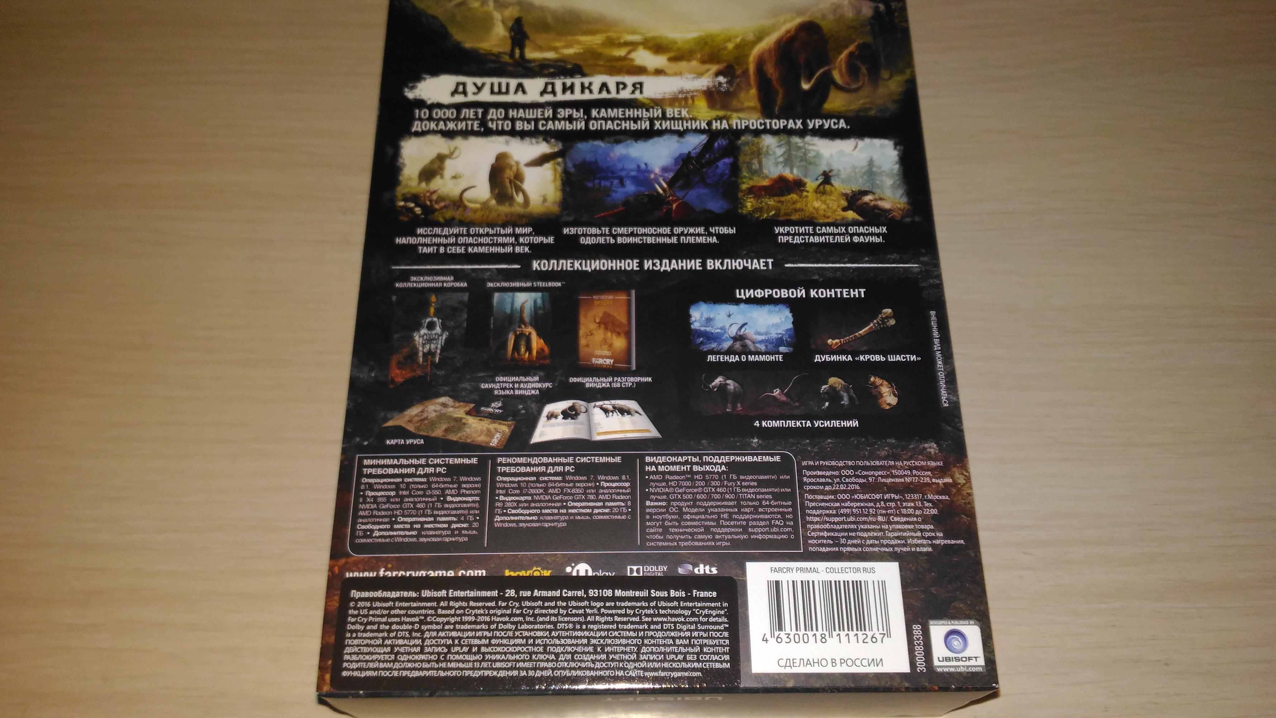 Мини-обзор коллекционного издания Far Cry: Primal PC. - Изображение 2