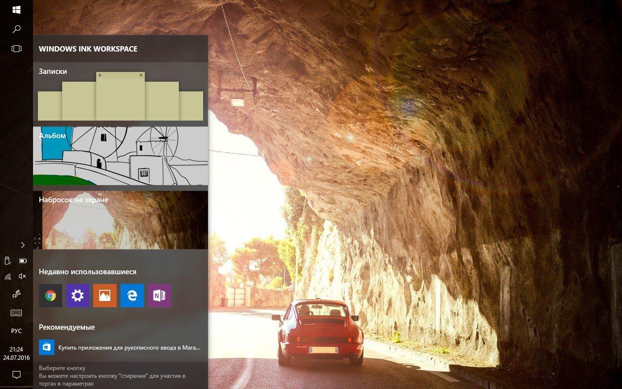 Юбилейное Обновление Windows 10 - что внутри? - Изображение 2