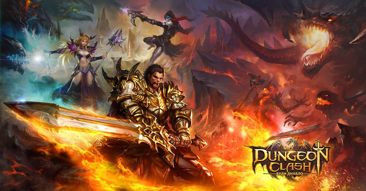 """Приглашаю в гильдию Riders в игре """"Dungeon clash Пробуждение Ареса"""" - Изображение 2"""