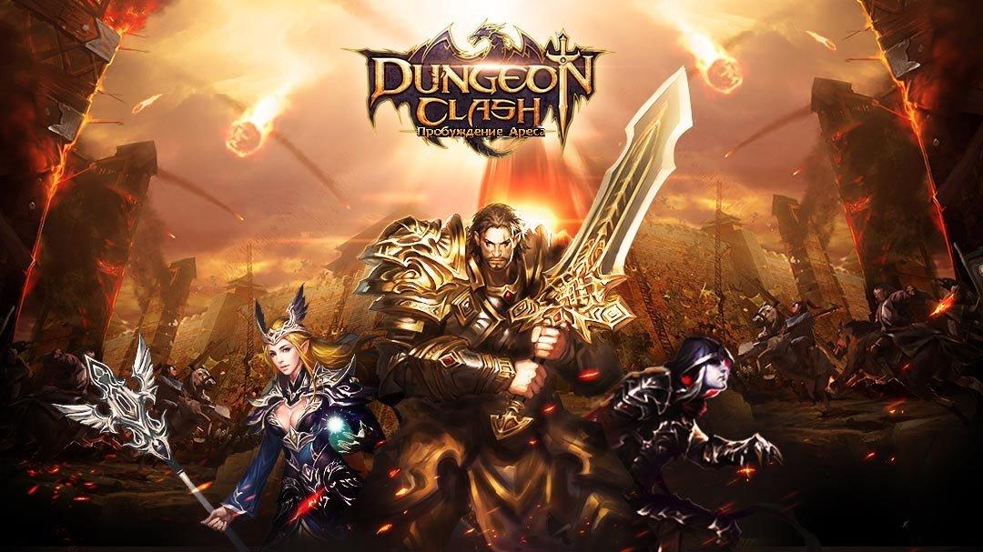 """Приглашаю в гильдию Riders в игре """"Dungeon clash Пробуждение Ареса"""" - Изображение 1"""
