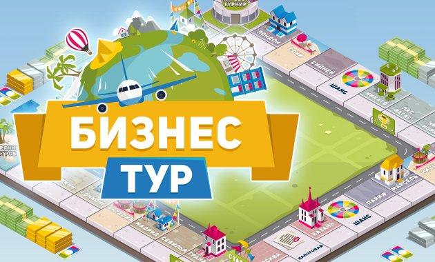 Бизнес Тур - Регистрация на ЗБТ в Steam - Изображение 1