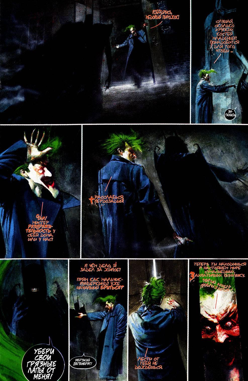 Все не так #послесловие (с Бэтменом): жирная точка - Изображение 2