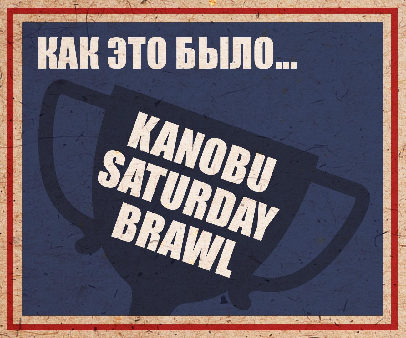 Kanobu saturday brawl. Как это было - Изображение 1