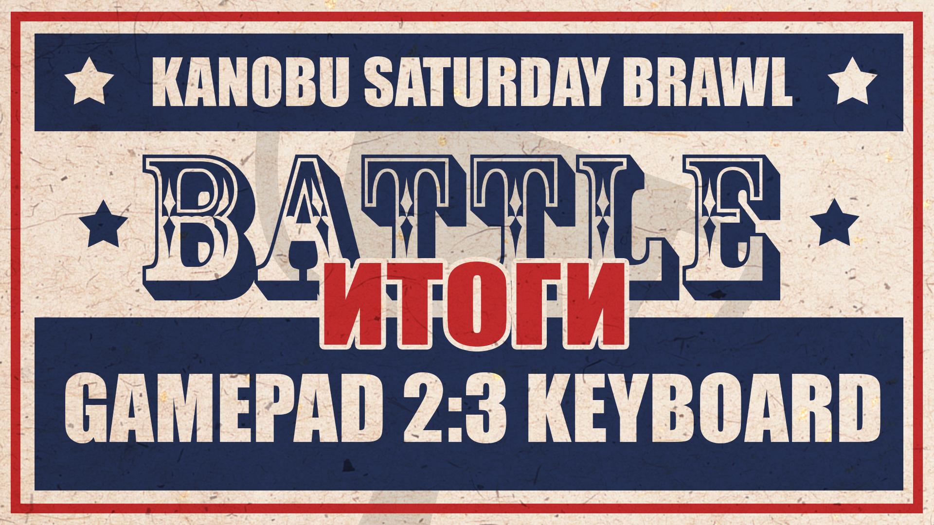 Kanobu saturday brawl. Как это было - Изображение 5