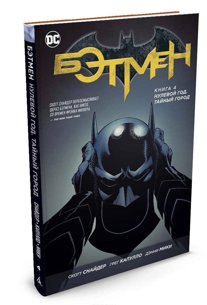 """Это комиксы №6: """"Бэтмен: Нулевой год"""". Как Снайдер бережно рвёт шаблоны. - Изображение 2"""