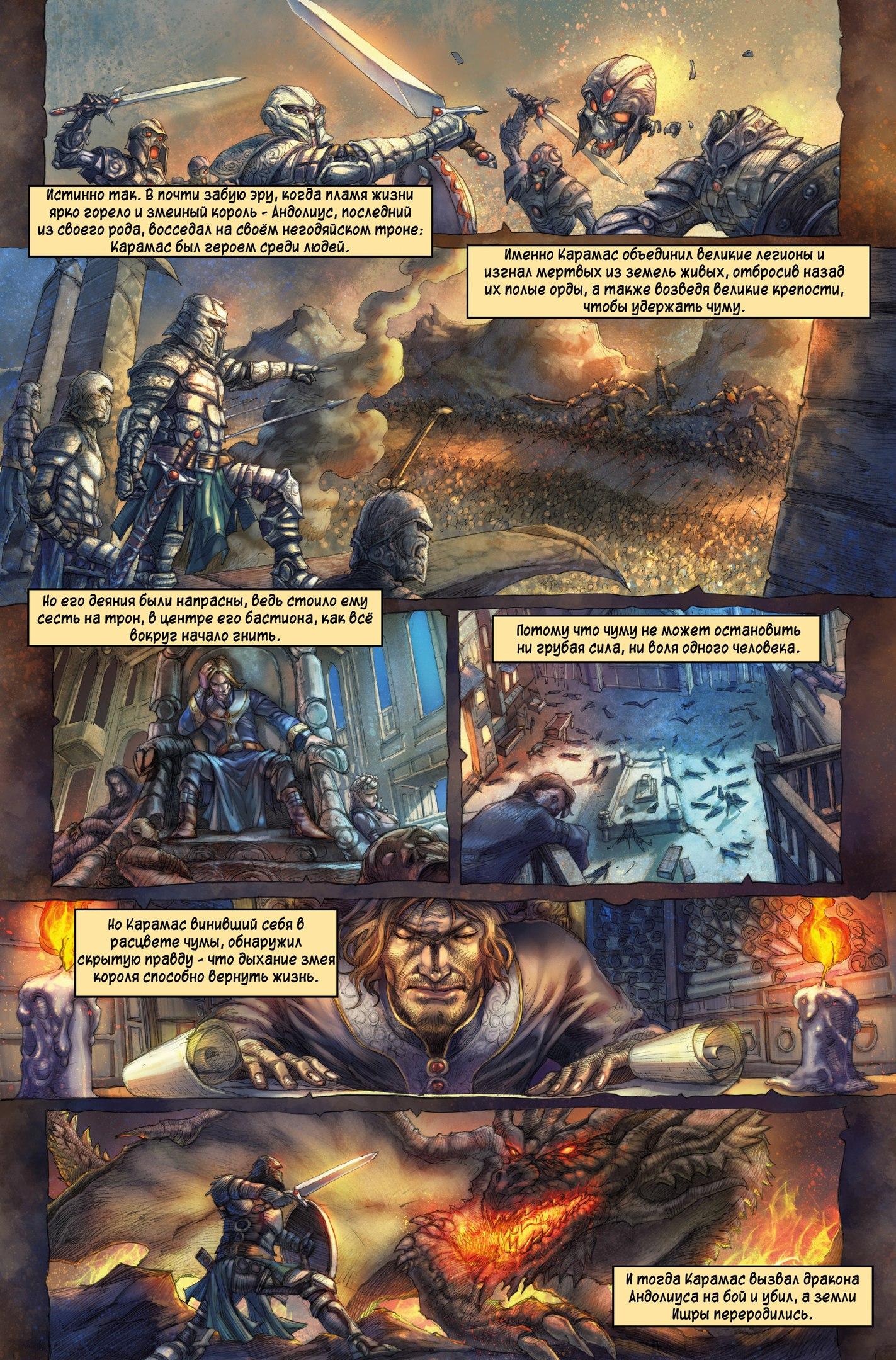 Немного комиксов по Dark Souls.(часть 2) - Изображение 6