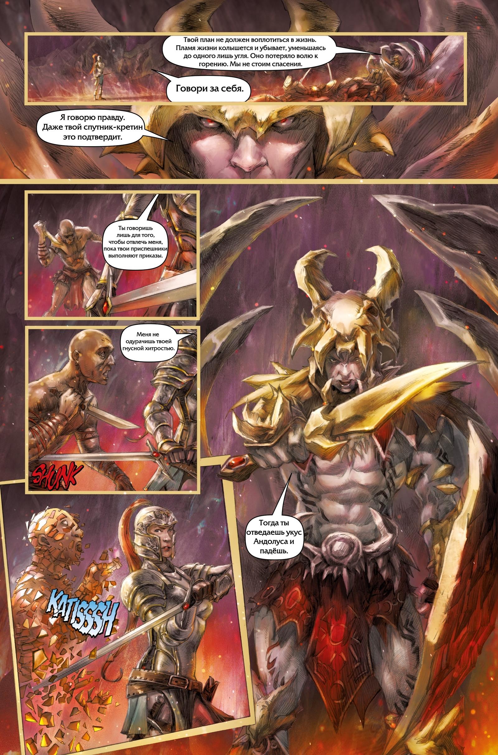 Немного комиксов по Dark Souls.(часть 1) - Изображение 15