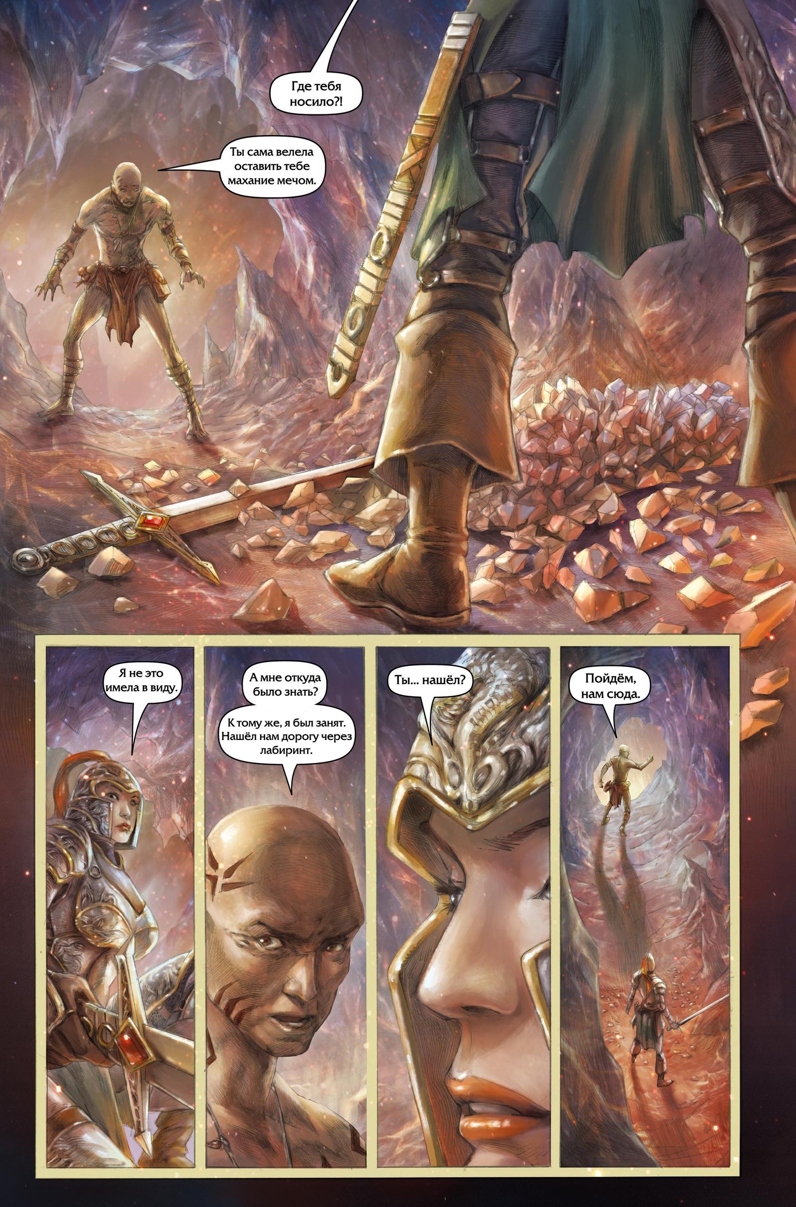Немного комиксов по Dark Souls.(часть 1) - Изображение 13
