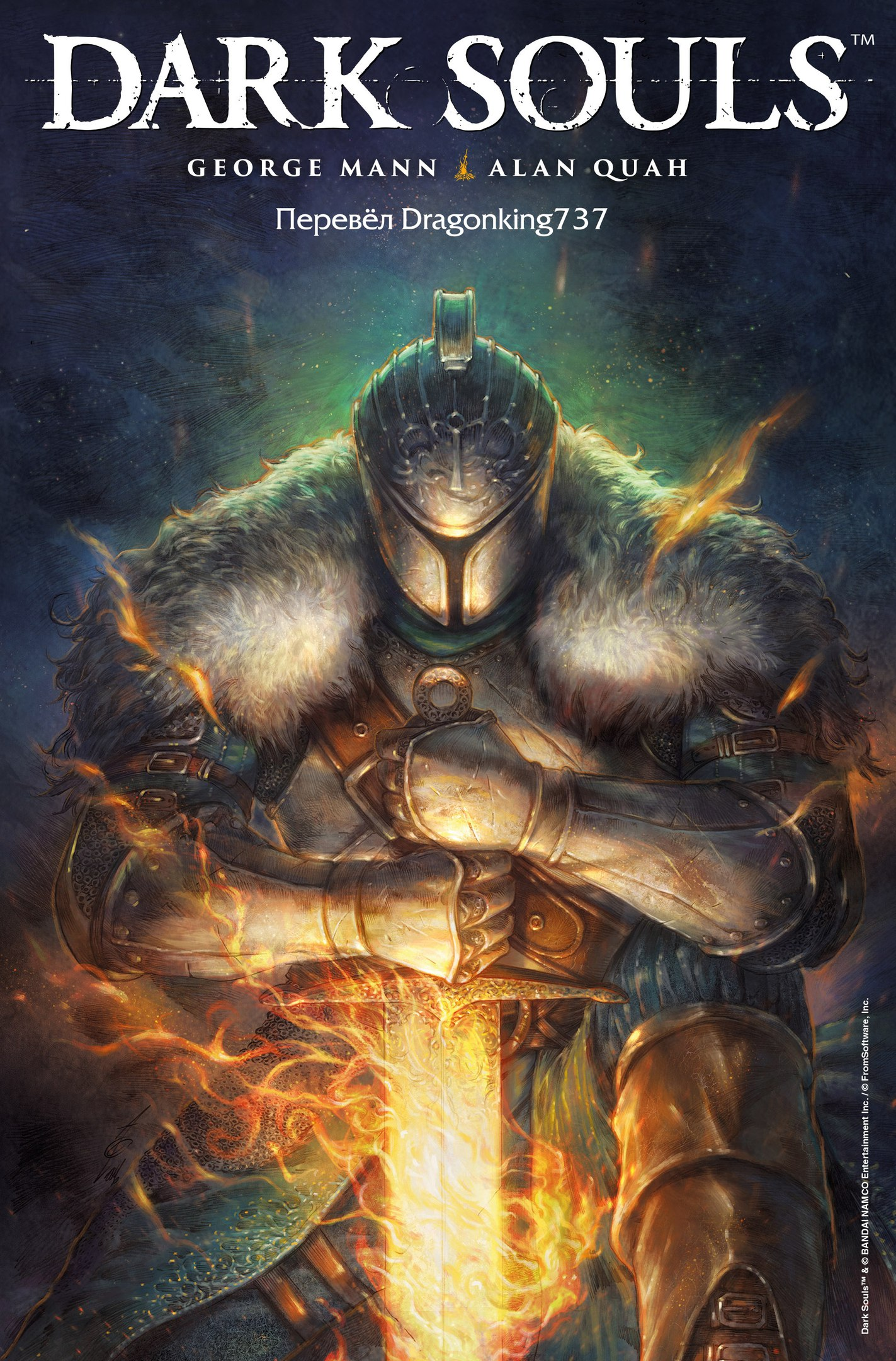 Немного комиксов по Dark Souls.(часть 2) - Изображение 1
