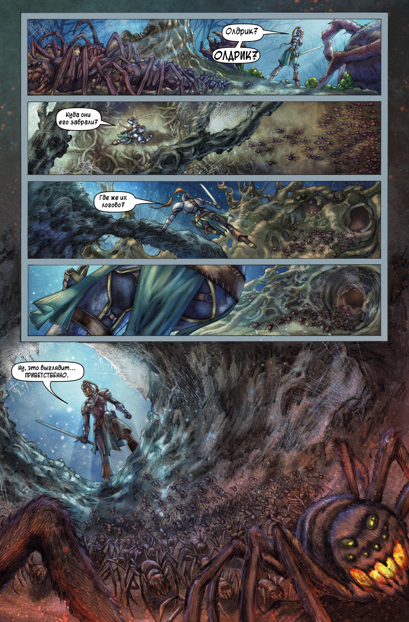 Немного комиксов по Dark Souls.(часть 2) - Изображение 11