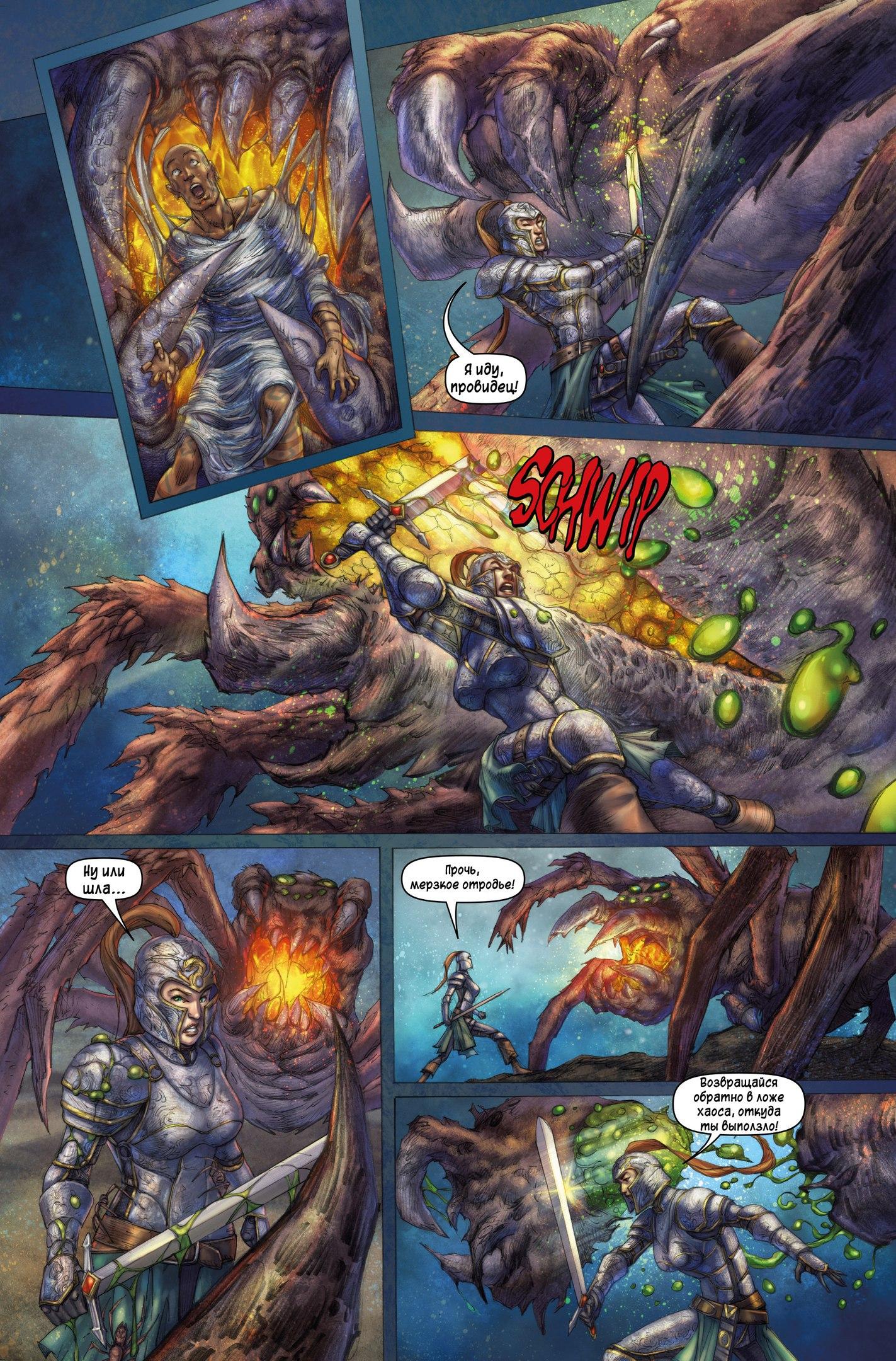 Немного комиксов по Dark Souls.(часть 2) - Изображение 10