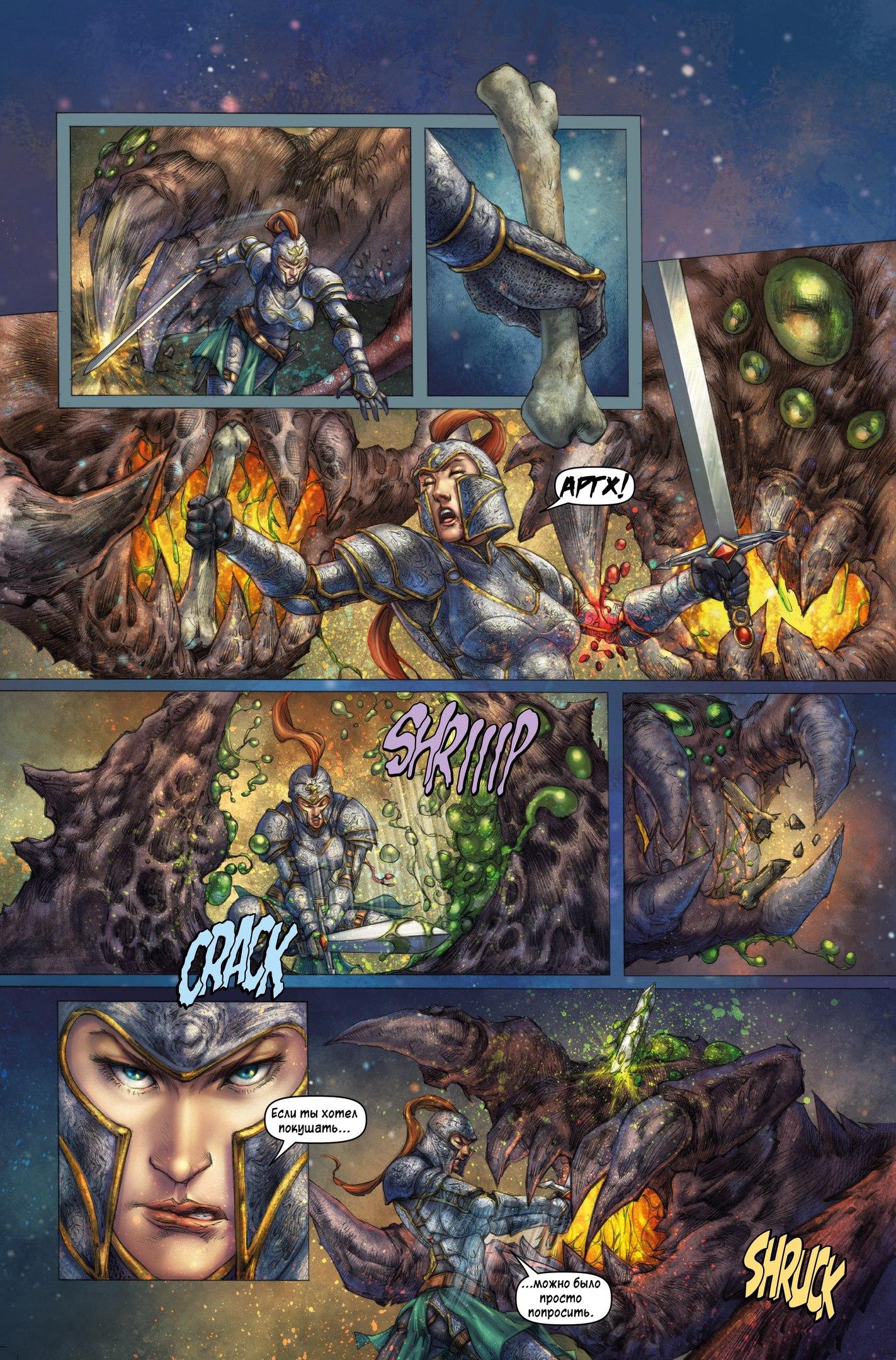 Немного комиксов по Dark Souls.(часть 2) - Изображение 13