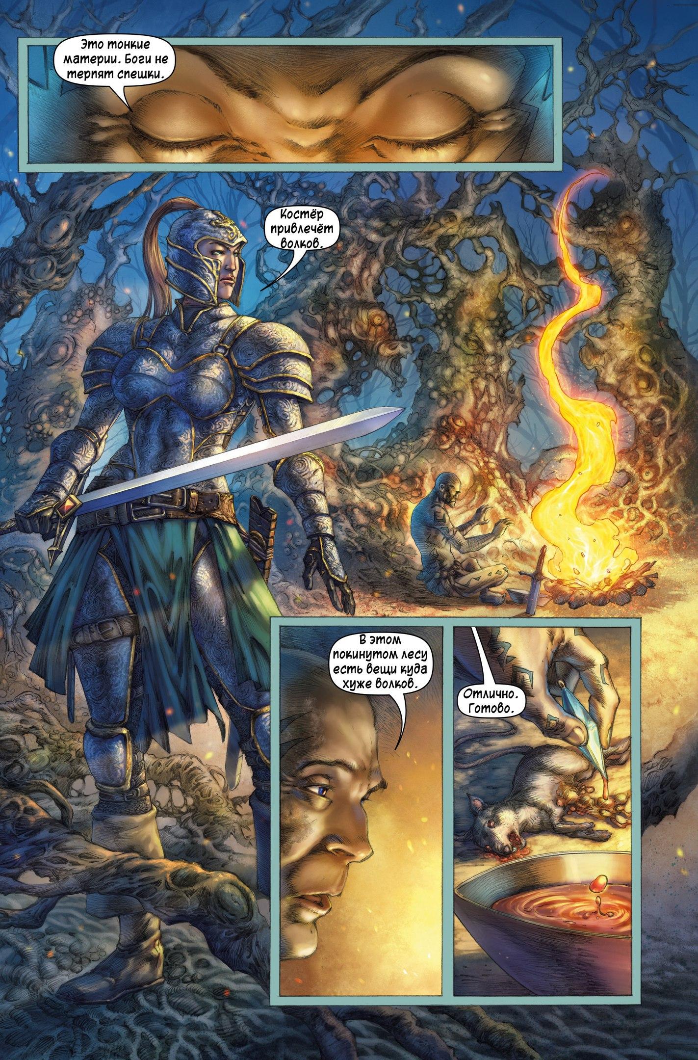 Немного комиксов по Dark Souls.(часть 2) - Изображение 4