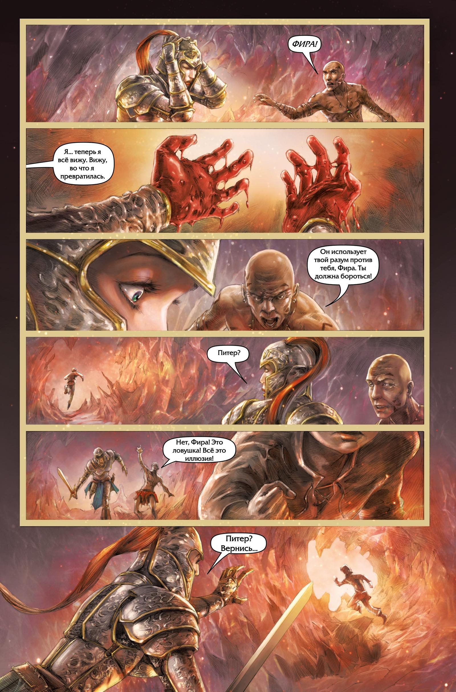 Немного комиксов по Dark Souls.(часть 1) - Изображение 10
