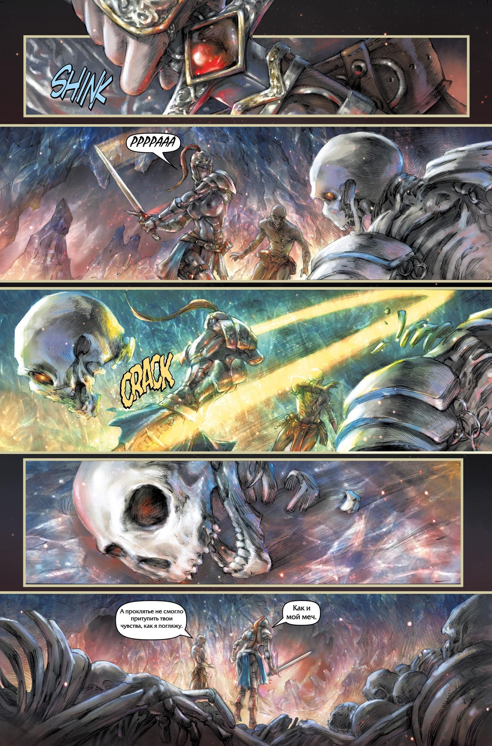 Немного комиксов по Dark Souls.(часть 1) - Изображение 7