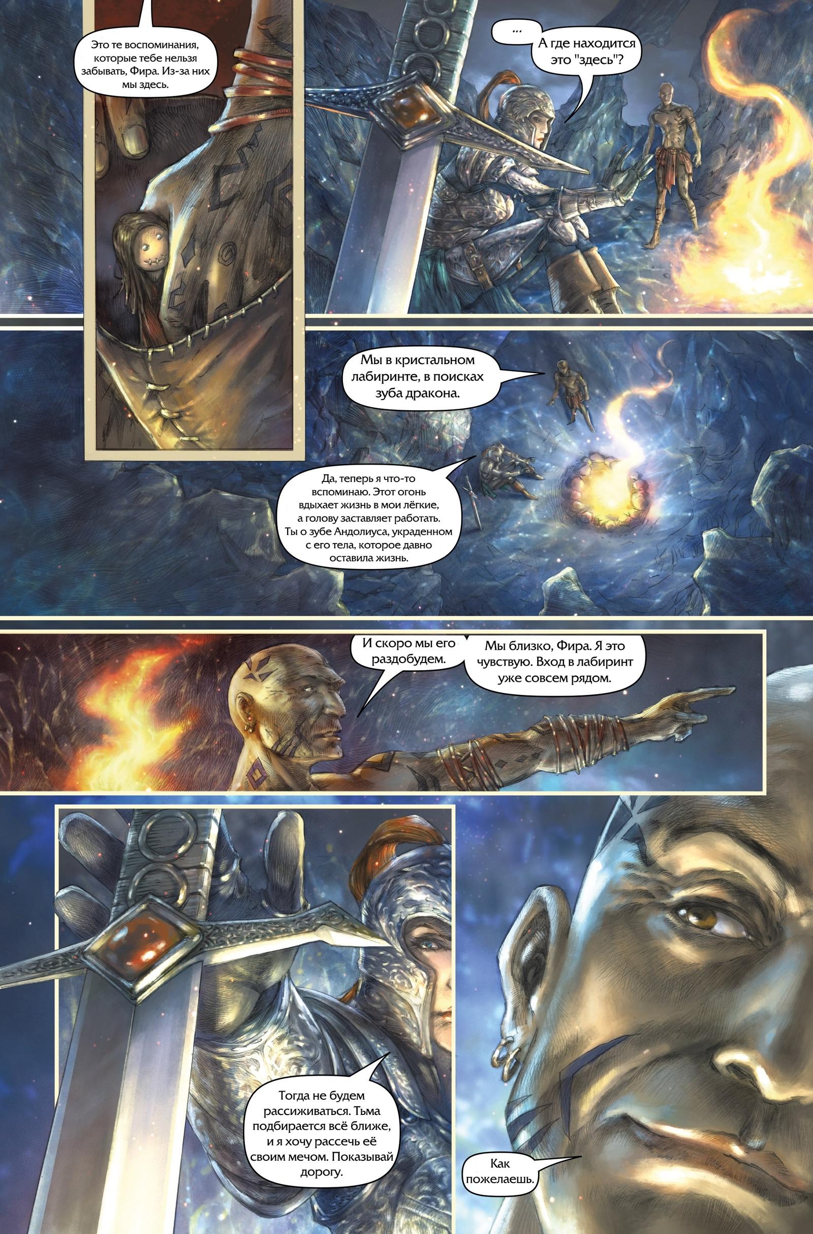 Немного комиксов по Dark Souls.(часть 1) - Изображение 5