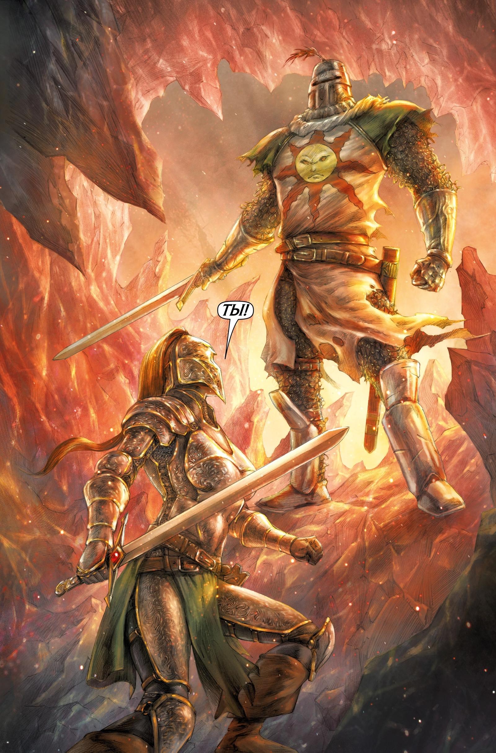 Немного комиксов по Dark Souls.(часть 1) - Изображение 11