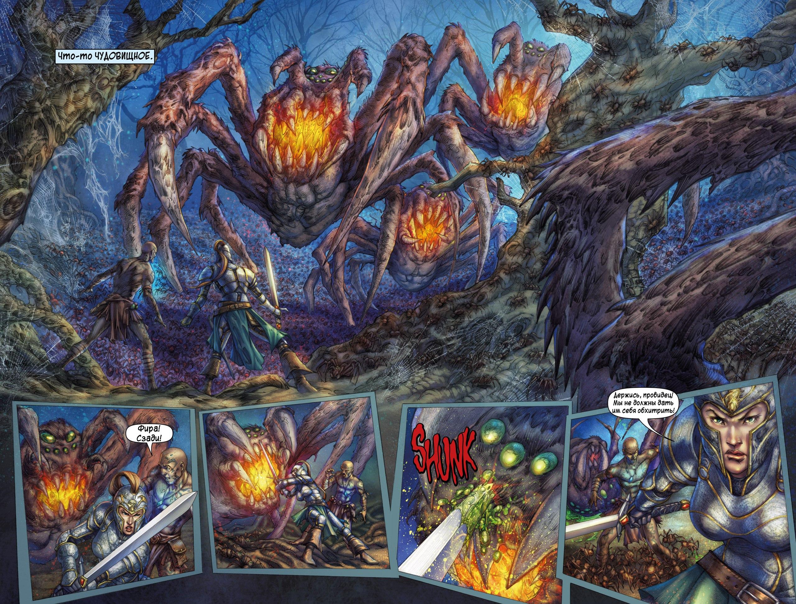 Немного комиксов по Dark Souls.(часть 2) - Изображение 8