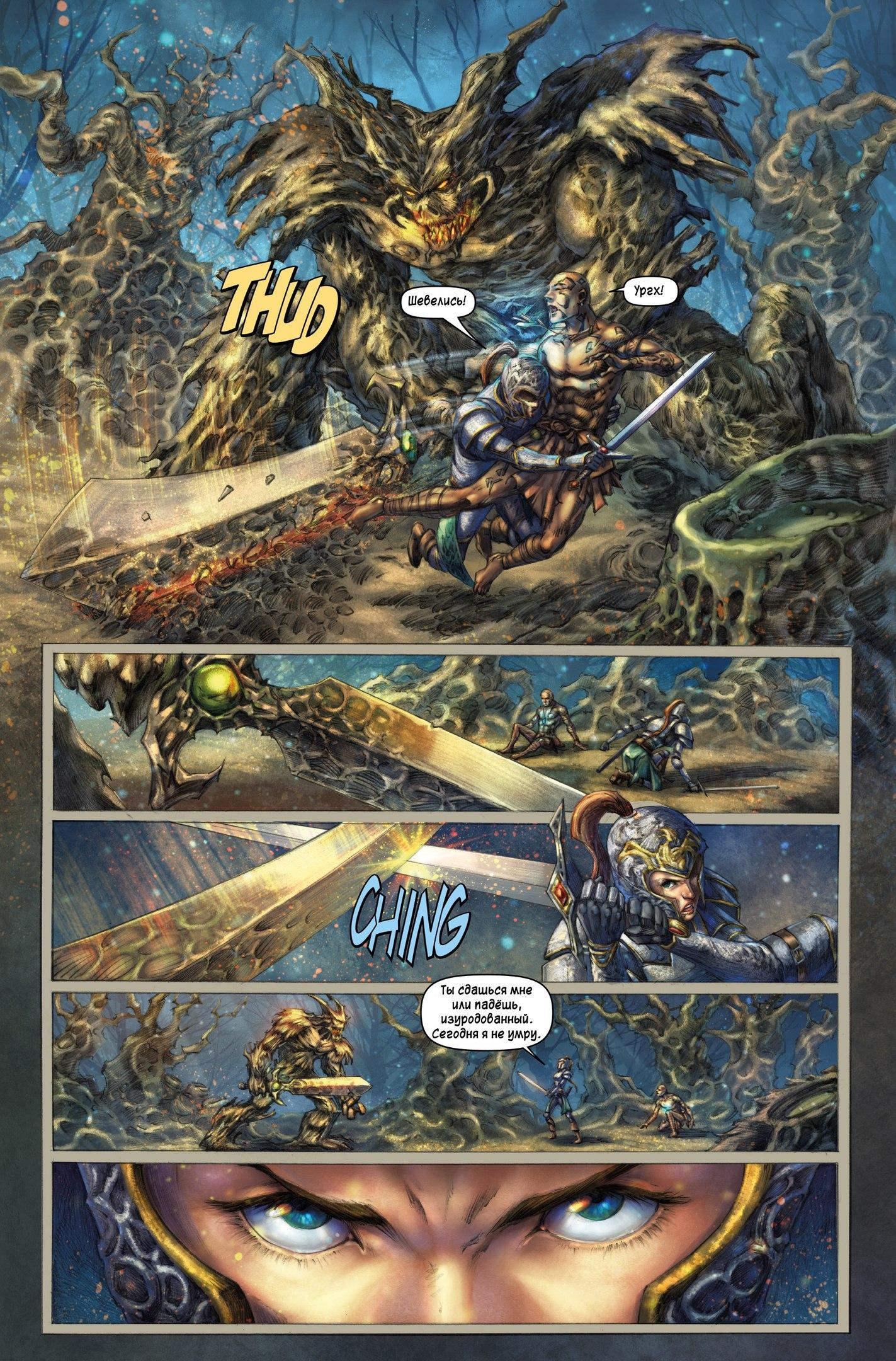 Немного комиксов по Dark Souls.(часть 2) - Изображение 18