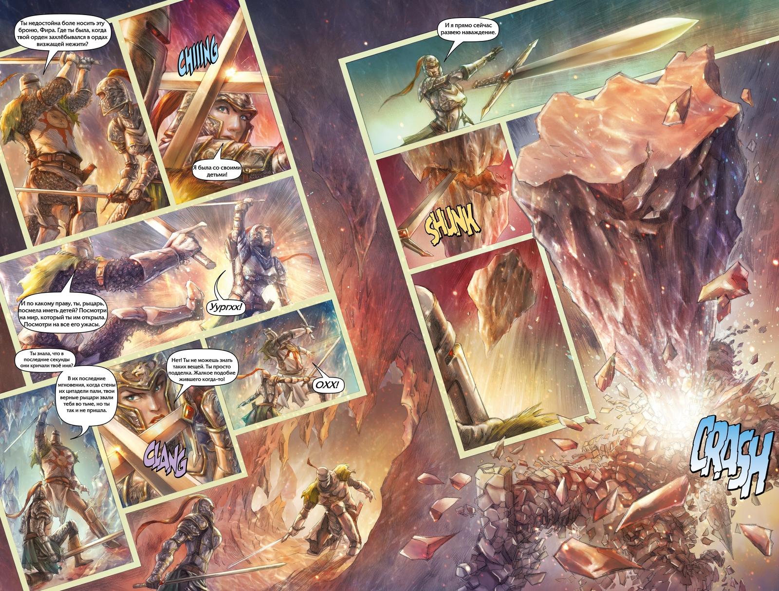Немного комиксов по Dark Souls.(часть 1) - Изображение 12