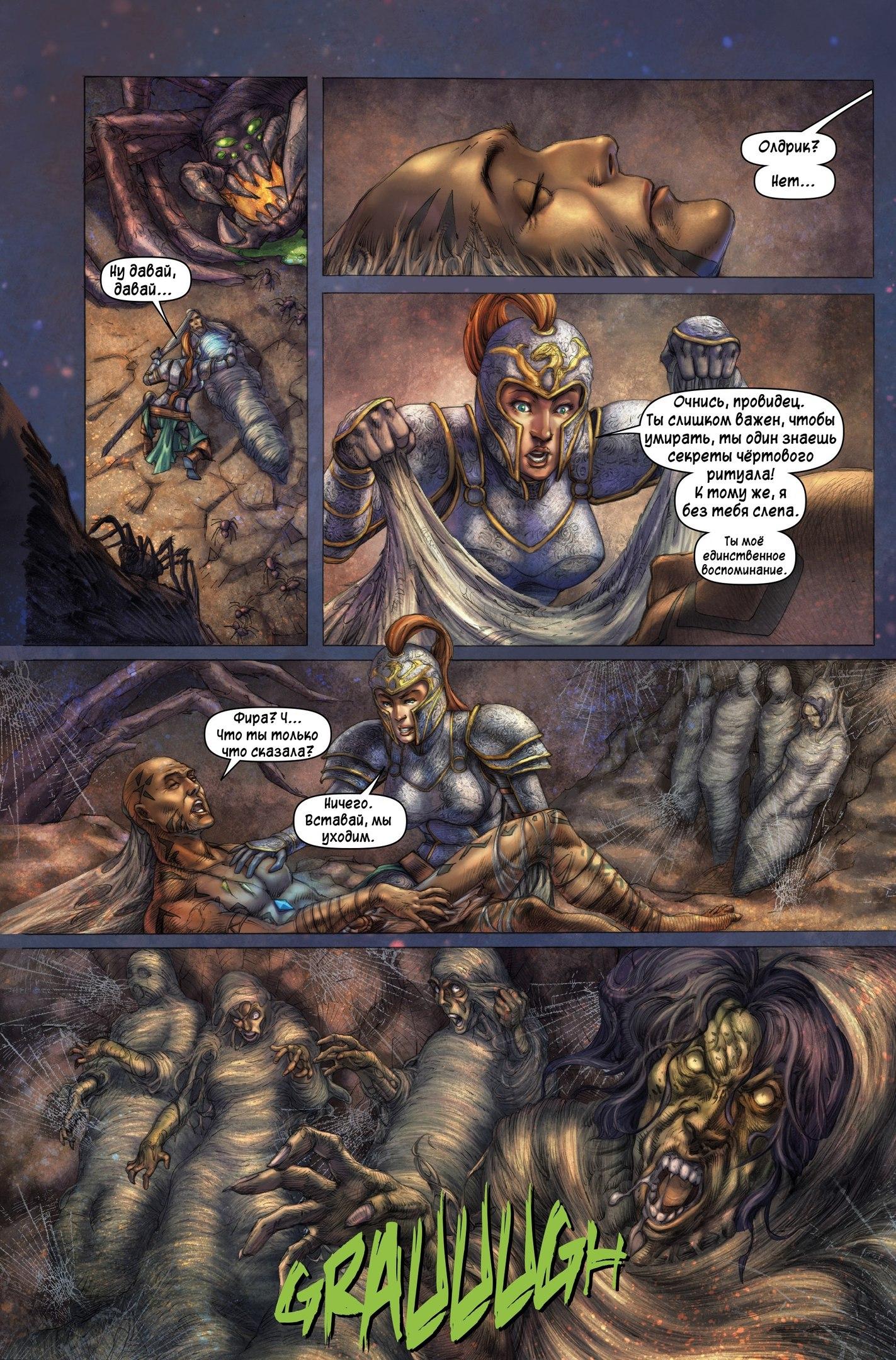 Немного комиксов по Dark Souls.(часть 2) - Изображение 14