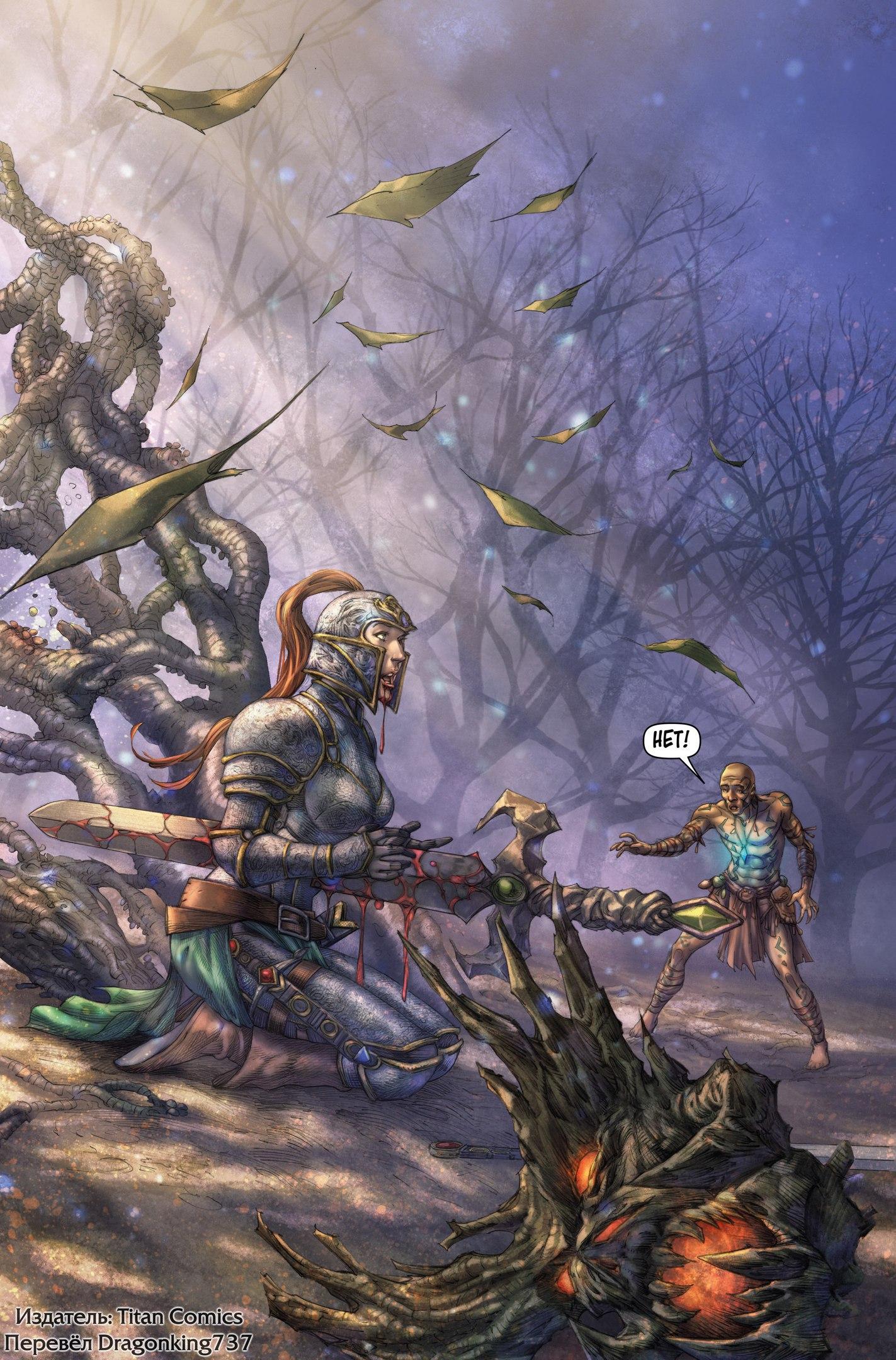 Немного комиксов по Dark Souls.(часть 2) - Изображение 21