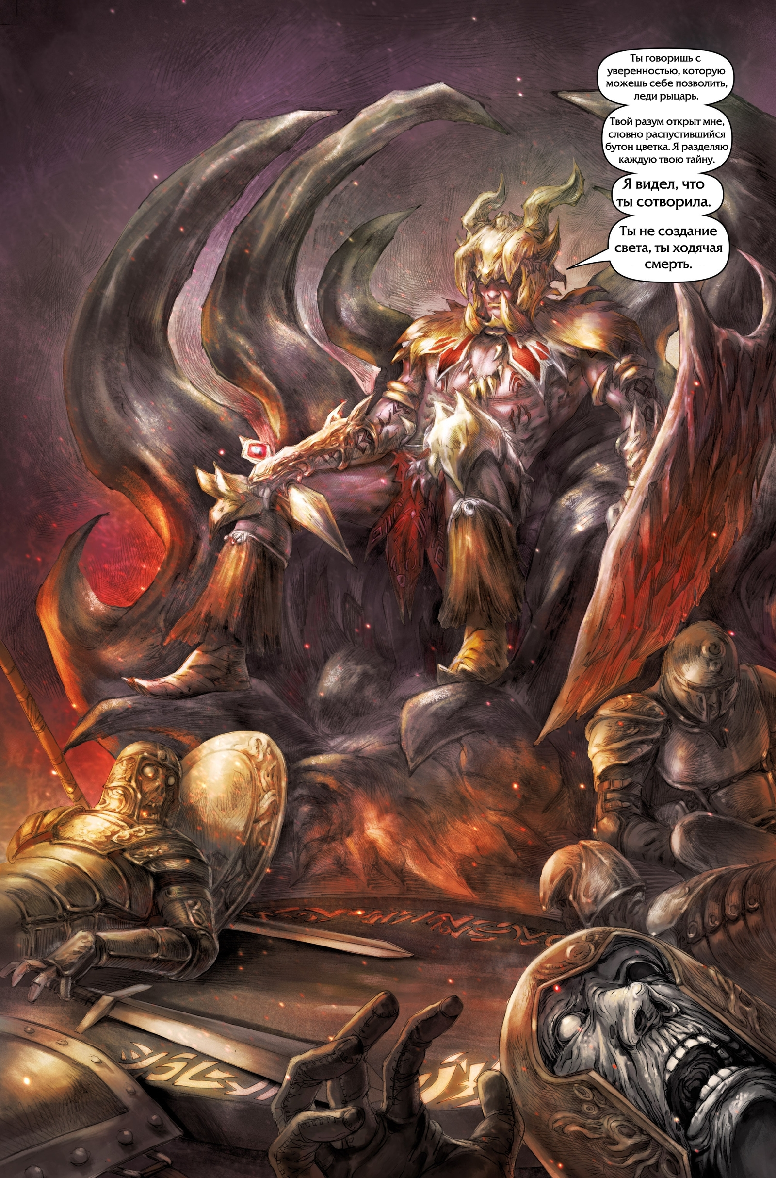 Немного комиксов по Dark Souls.(часть 1) - Изображение 16
