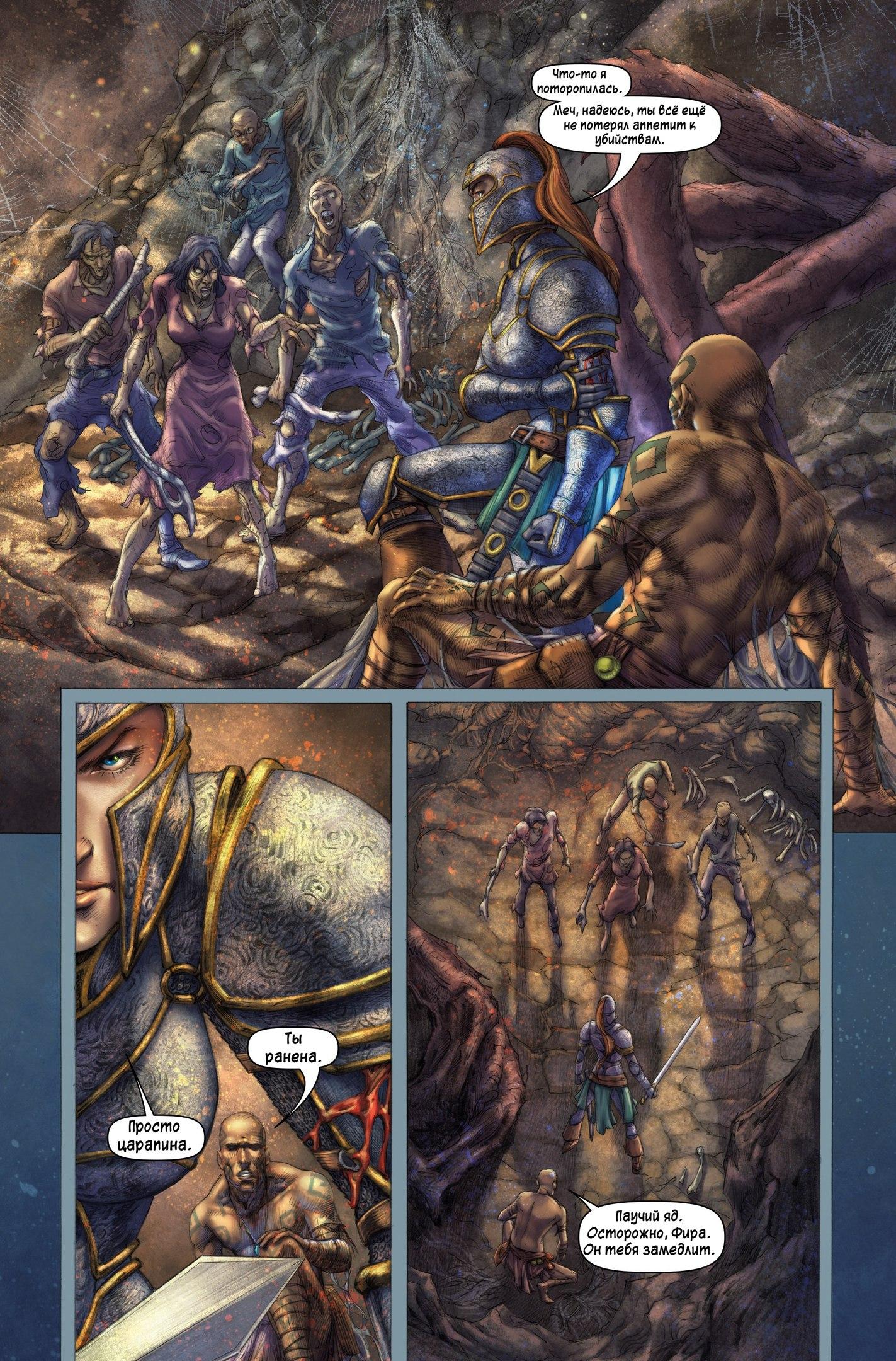 Немного комиксов по Dark Souls.(часть 2) - Изображение 15