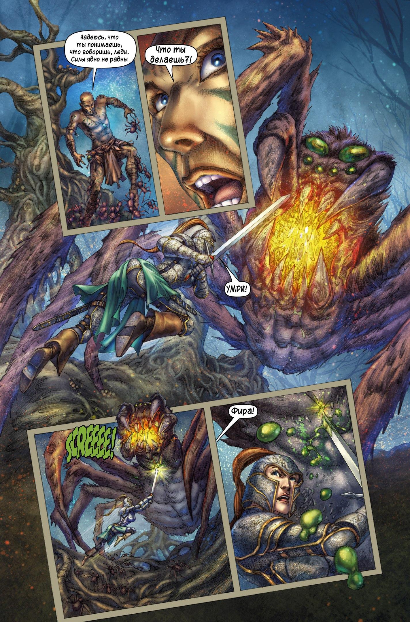 Немного комиксов по Dark Souls.(часть 2) - Изображение 9