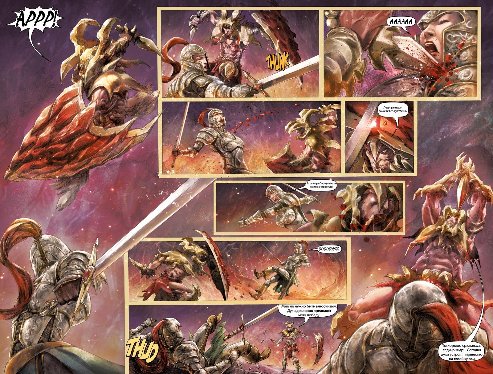 Немного комиксов по Dark Souls.(часть 1) - Изображение 17